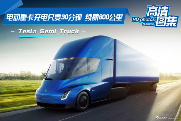 充30min续航800km Tesla Semi Truck
