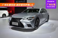 广州车展实拍 新款雷克萨斯LS
