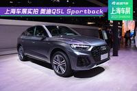 上海车展实拍 奥迪Q5L Sportback